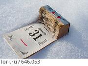 Купить «Последний лист календаря. С Новым годом!», фото № 646053, снято 8 января 2009 г. (c) Федор Королевский / Фотобанк Лори