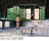 Купить «Зимний день. Клуб моржей», эксклюзивное фото № 647805, снято 6 января 2009 г. (c) lana1501 / Фотобанк Лори