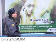 Купить «Сержант милиции», фото № 650061, снято 30 апреля 2007 г. (c) Николай Гернет / Фотобанк Лори