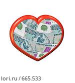 Купить «Антикризисная валентинка», иллюстрация № 665533 (c) Владимир Сергеев / Фотобанк Лори