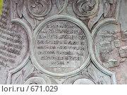 Купить «Колокол «Благовестник». Изображение на старинном колоколе Соловецкого монастыря», фото № 671029, снято 12 августа 2008 г. (c) Parmenov Pavel / Фотобанк Лори