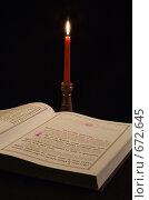 Купить «Афонский псалтырь и горящая свеча», фото № 672645, снято 23 января 2009 г. (c) Igor Lijashkov / Фотобанк Лори