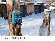 Купить «Сельская почта», фото № 680133, снято 3 января 2009 г. (c) Дмитрий Крамар / Фотобанк Лори