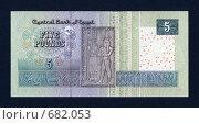 Купить «Банкнота Арабской Республики Египет 5 фунтов на темно-синем фоне», фото № 682053, снято 15 августа 2018 г. (c) Александр Бурмистров / Фотобанк Лори