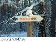 Купить «Никандровский источник. Указатель», фото № 684197, снято 8 января 2009 г. (c) Nikiandr / Фотобанк Лори
