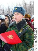 Купить «Солдат принимает военную присягу», фото № 699201, снято 25 января 2009 г. (c) Сорокина Юлия / Фотобанк Лори