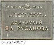 Купить «Дом-музей В.А. Русанова. Вывеска», фото № 700717, снято 11 февраля 2009 г. (c) Николай Шашурин / Фотобанк Лори