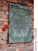 Купить «Мемориальная табличка на стене в Брестской крепости», фото № 702005, снято 11 мая 2008 г. (c) Андрей Рыбачук / Фотобанк Лори