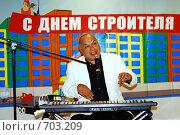 Купить «Заслуженный артист России Левон Оганезов», фото № 703209, снято 3 августа 2008 г. (c) Лукаш Дмитрий / Фотобанк Лори