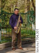Купить «Саксофонист», фото № 704301, снято 24 апреля 2008 г. (c) Китаев Олег Александрович / Фотобанк Лори