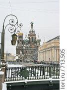 Купить «Санкт-Петербург. Собор Спаса на Крови», фото № 713505, снято 14 февраля 2009 г. (c) Александр Секретарев / Фотобанк Лори