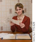 Купить «Девушка с квитанциями», эксклюзивное фото № 715629, снято 22 февраля 2009 г. (c) Ирина Солошенко / Фотобанк Лори