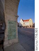 Под аркой ратуши (2009 год). Редакционное фото, фотограф Андрей Григорьев / Фотобанк Лори
