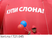 Купить «Агент», фото № 721045, снято 6 сентября 2008 г. (c) Александр Подшивалов / Фотобанк Лори