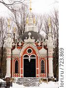 Купить «Часовня на Преображенском кладбище в Москве», фото № 723869, снято 21 февраля 2009 г. (c) Александр Чистяков / Фотобанк Лори