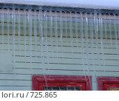Купить «Сосульки на крыше дома», фото № 725865, снято 5 февраля 2009 г. (c) Юлия Подгорная / Фотобанк Лори