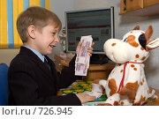 Купить «Мальчик рассказывает игрушечной корове о деньгах (финансовом кризисе)», фото № 726945, снято 1 марта 2009 г. (c) Тимур Ахмадулин / Фотобанк Лори