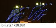 Новогодняя иллюминация в форме треугольников синяя. Стоковое фото, фотограф Дамир / Фотобанк Лори