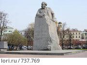 Купить «Памятник К. Марксу в Москве», фото № 737769, снято 12 апреля 2008 г. (c) Пиневич Геннадий Александрович / Фотобанк Лори
