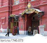 Купить «Государственный исторический музей. Москва», фото № 740073, снято 5 февраля 2009 г. (c) Юлия Подгорная / Фотобанк Лори