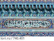 Купить «Соборная мечеть. Фрагмент стены», фото № 740401, снято 7 марта 2009 г. (c) Nikiandr / Фотобанк Лори