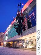 Купить «Театр юного зрителя, г. Екатеринбург», фото № 742005, снято 9 марта 2009 г. (c) Дима Рогожин / Фотобанк Лори