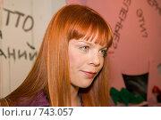 Купить «Анастасия Стоцкая», фото № 743057, снято 20 мая 2008 г. (c) Михаил Ворожцов / Фотобанк Лори