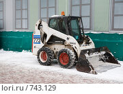 Купить «Снегоуборочная техника», фото № 743129, снято 24 декабря 2008 г. (c) Elena Rostunova / Фотобанк Лори