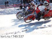 Купить «Мотогонки на льду», фото № 749537, снято 8 марта 2009 г. (c) Мария Смирнова / Фотобанк Лори