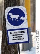 Купить «Предупреждающая табличка», фото № 751221, снято 14 марта 2009 г. (c) Сергей Лаврентьев / Фотобанк Лори
