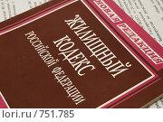 Купить «Жилищный кодекс Российской Федерации», фото № 751785, снято 15 марта 2009 г. (c) Тимур Ахмадулин / Фотобанк Лори