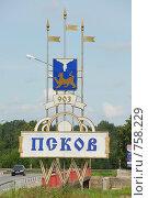 Купить «Стела при въезде в Псков», фото № 758229, снято 23 июля 2008 г. (c) Илья Лиманов / Фотобанк Лори