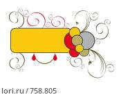 Купить «Желтый баннер с разноцветными завитками и кругами», иллюстрация № 758805 (c) Алексей Лебедев-Реллер / Фотобанк Лори