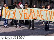 Купить «Акция в защиту детёнышей гренландского тюленя», фото № 761557, снято 15 марта 2009 г. (c) Светлана Лебедева / Фотобанк Лори