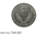 Купить «1 рубль СССР», фото № 764093, снято 15 марта 2009 г. (c) Пантюшин Руслан / Фотобанк Лори