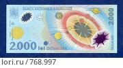 Купить «Пластиковая банкнота Демократической республики Румыния в 2000 лей 1999 года», фото № 768997, снято 19 ноября 2018 г. (c) Александр Бурмистров / Фотобанк Лори