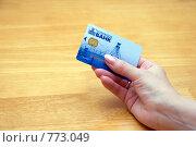 Купить «Пластиковая карточка в руке», фото № 773049, снято 27 марта 2009 г. (c) Татьяна Дигурян / Фотобанк Лори