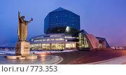 Купить «Памятник первопечатнику Ф. Скорине и национальная библиотека Республики Беларусь в Минске.», фото № 773353, снято 18 марта 2009 г. (c) Андрей Рыбачук / Фотобанк Лори