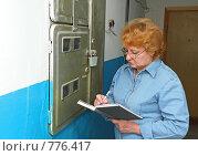Купить «Женщина снимает показания квартирного электросчетчика», фото № 776417, снято 13 февраля 2009 г. (c) Vitas / Фотобанк Лори