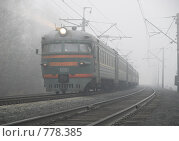 Купить «Поезд в тумане», фото № 778385, снято 9 апреля 2008 г. (c) Andrey M / Фотобанк Лори