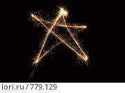 Купить «Звезда из искр», фото № 779129, снято 22 марта 2019 г. (c) Losevsky Pavel / Фотобанк Лори