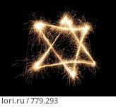 Купить «Шестиконечная звезда из искр», фото № 779293, снято 15 декабря 2018 г. (c) Losevsky Pavel / Фотобанк Лори