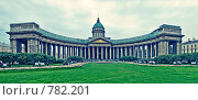 Купить «Панорамный вид Казанского собора», фото № 782201, снято 20 сентября 2008 г. (c) Алексей Ёё / Фотобанк Лори