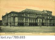 Купить «Санкт-Петербургская консерватория», фото № 789693, снято 23 января 2019 г. (c) Юрий Викулин / Фотобанк Лори