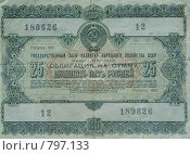 Купить «Облигация на сумму 25 рублей 1955 года», фото № 797133, снято 23 декабря 2007 г. (c) Шумилов Владимир / Фотобанк Лори