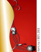 Купить «Абстрактный фон с растительным орнаментом», иллюстрация № 801393 (c) Алексей Лебедев-Реллер / Фотобанк Лори