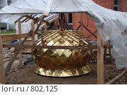 Купол, приготовленный к поднятию на главу храма. Стоковое фото, фотограф Елена Филиппова / Фотобанк Лори