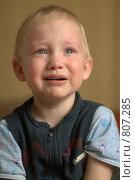 Купить «Плачущий мальчик», фото № 807285, снято 14 апреля 2009 г. (c) Юля Тюмкая / Фотобанк Лори