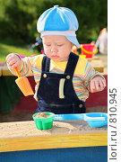 Купить «Маленький мальчик в песочнице», фото № 810945, снято 19 января 2019 г. (c) Losevsky Pavel / Фотобанк Лори