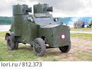 Купить «Русский бронированный автомобиль времен первой мировой войны», фото № 812373, снято 22 сентября 2019 г. (c) Losevsky Pavel / Фотобанк Лори